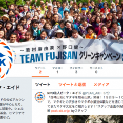 Facebook & Twitter スタート!!
