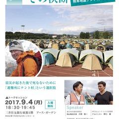 9月4日防災イベント開催!!
