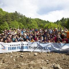 【募集終了】11月23日TEAM FUJISAN クリーンキャンペーン 3776