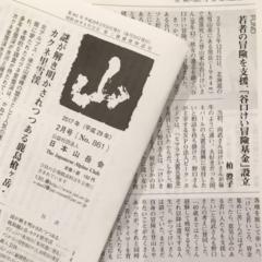 掲載:日本山岳会会報誌「山」2月号