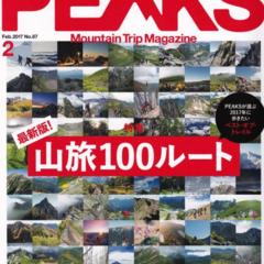 メディア掲載:ピークス2月号 谷口けい冒険基金