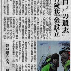メディア掲載:山梨日日新聞「谷口さんの遺志」冒険基金設立