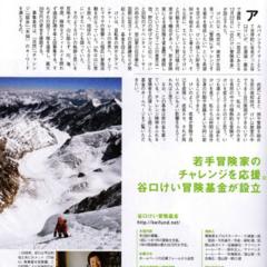 メディア掲載:山と渓谷2月号 谷口けい冒険基金