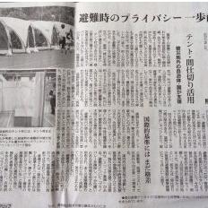 朝日新聞にテント村の事が掲載されました