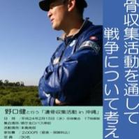 第1回野口健と行う沖縄遺骨収集活動