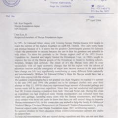 Thhukten Sherpa からの手紙