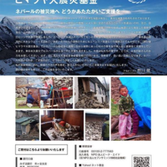 ヒマラヤ大震災基金 ご協力のお礼