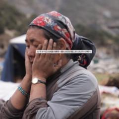 ヒマラヤ巨大余震の瞬間~最も状況が厳しかったターメ村~