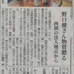 北海道地震支援 山梨日日新聞に掲載されました。