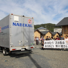総社市&北海道支援報告〜被災地から被災地へ〜