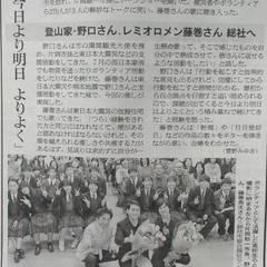 朝日新聞「総社市支援コンサート」