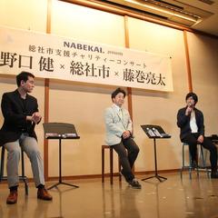 【レポート】総社市支援チャリティーコンサート