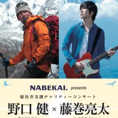 【募集終了】11/25総社市支援チャリティーコンサート