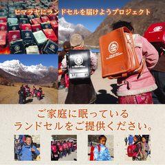 【募集終了】ネパールの学校にランドセルを届けます
