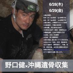 第2回野口健と行う沖縄遺骨収集活動