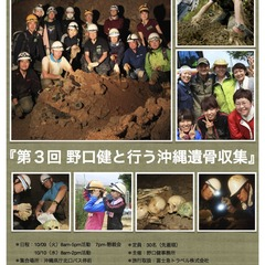 第3回野口健と行う沖縄遺骨収集活動
