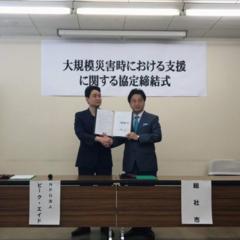 岡山県総社市と災害支援協定を締結