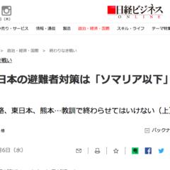 なぜ日本の避難所は「ソマリア以下」なのか