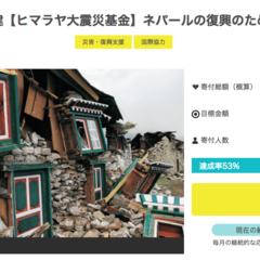 ヤフーニュース ヒマラヤ大地震基金