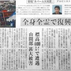 野口の手記が掲載されました。(北日本新聞)