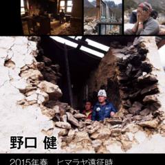 ヒマラヤ大震災基金 経過報告書