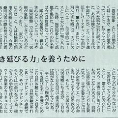 北海道地震支援