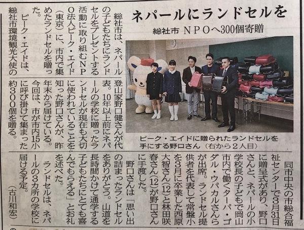 総社市でのランドセル贈呈式_山陽新聞記事