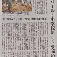 ポカラ小学校支援 朝日新聞の取材を受けました