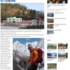 ポカラ小学校 ネパールのニュースサイトで紹介されました