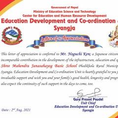 ネパール文部科学省から感謝状をいただきました