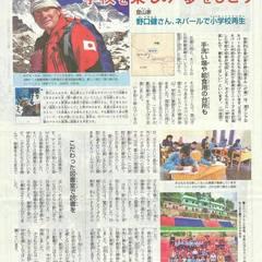 ポカラの小学校が朝日小学生新聞に掲載